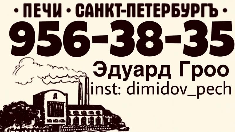 ДЫМИДОВЪ- Печи (Санкт- Петербург, печи, камины, дымоходы. монтаж, гарантия, противопожарная изоляция)
