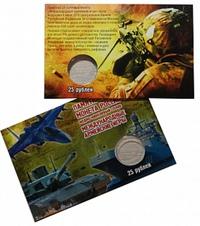 Открытка для монеты 25 рублей 2018 г. Международные Армейские Игры (Коррекс)