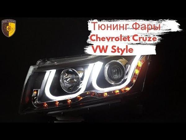 Тюнинг фары Шевроле Круз / Headlights Chevrolet Cruze VW Style