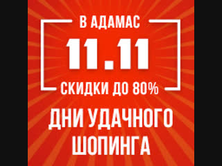 11.11 в АДАМАС. Стартуем 08.11!