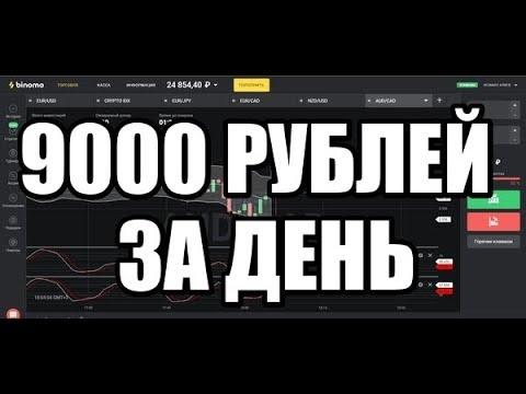 УВЕЛИЧИЛ СЧЁТ ДО 25 000 РУБ!