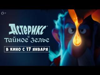 АСТЕРИКС И ТАЙНОЕ ЗЕЛЬЕ | Первый трейлер |  В кино с 17 января