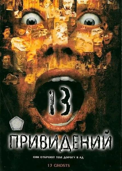 Фильм Тринадцать привидений (2001) После смерти своего странного дядюшки Сайруса, Артур Критикос унаследовал его не менее странный дом. В этом причудливом здании все стены и пол из стекла,