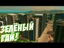 Rimas Ночные клубы и экономика в Cities_ Skylines 13