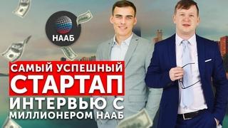 Интервью с Миллионером НААБ. Наш Аукционный Бро Линар Гильфанов