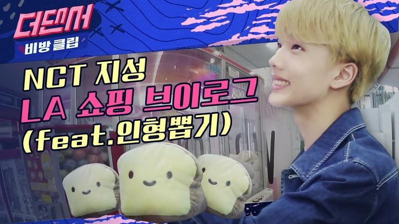LA 아울렛에서 혼자 쇼핑하는 NCT 지성 Vlog (feat.미국 인형뽑기)ㅣWHYNOT 더 댄서 비방클립 ep.07