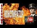 боевик Фильмы о разведке КОНСПИРАТОР военные фильмы 2017 𝙁𝙪𝙡𝙡