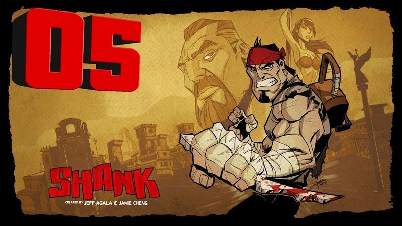 Shank Прохождение Часть 5
