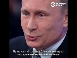 Как менялось мнение Путина о пенсионном возраста