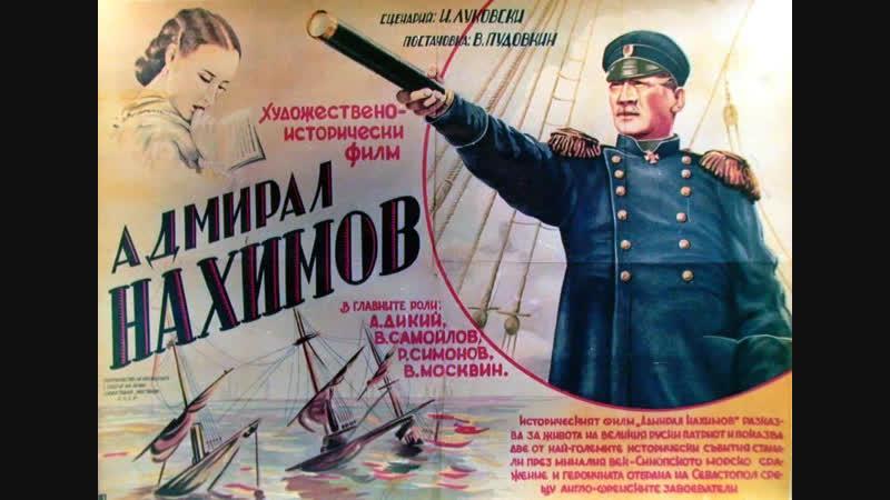 Адмирал Нахимов (1946, Всеволод Пудовкин)