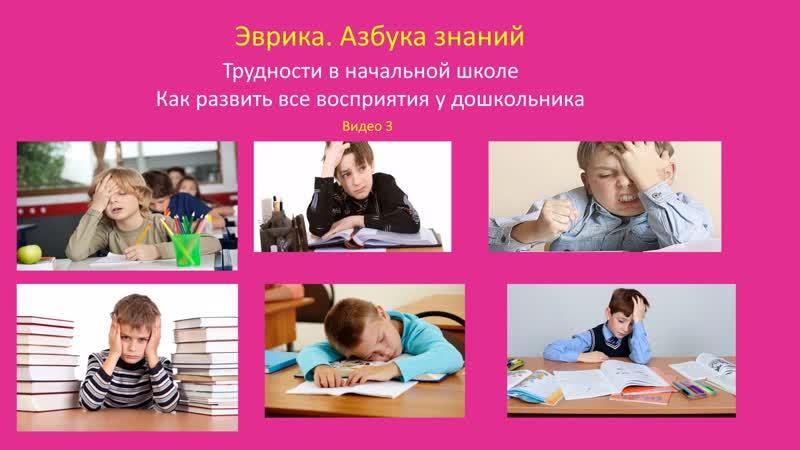 Развитие восприятия у дошкольника