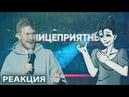 Реакция на Данила Поперечный НЕЛИЦЕПРИЯТНЫЙ Stand up концерт 2018