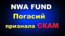 NWA Fund - Погасий признала СКАМ. Чего боятся Погасий и Клименко