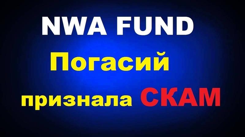 NWA Fund - Погасий признала СКАМ. Чего боятся Погасий и Клименко?