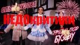 Трейлер НЕДОкритики VS БУЗОВА Танцуй под бузову полный отстой или крутая песня