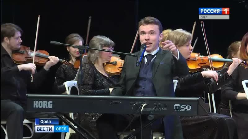 Орел познакомился с певцом из Санкт-Петербурга Дмитрием Ковзелем