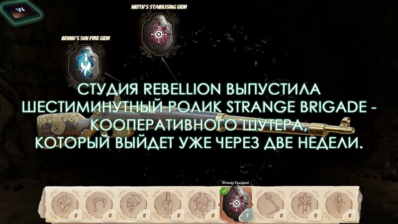 Студия Rebellion выпустила шестиминутный ролик Strange Brigade