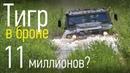 Бронированный Тигр семь тонн на колесах от БТР Тест Авторевю