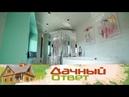 Дачный ответ Просторная ванная с зеркальной перегородкой и широкий балкон для чилаута