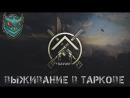 [Escape from Tarkov] Квесты,лут,война.Добро пожаловать!)