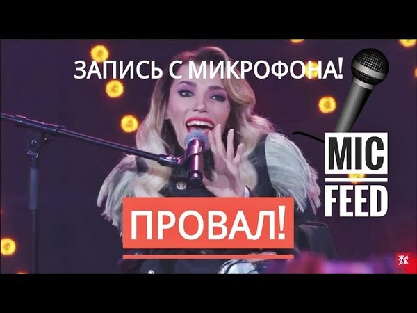 Голос с микрофона Юлии Самойловой I Wont Break Живое выступление Реакция! Евровидение 2018