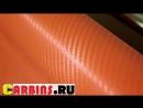 Карбоновая пленка оранжевая Carbins USA