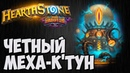 Чётный МЕХА К'ТУН Проект Бумного Дня Hearthstone