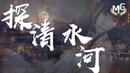 晓月老板--《探清水河》,一首轻快的北京小曲儿,讲述了一段凄美的爱247