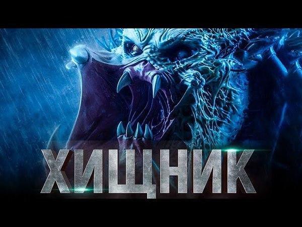 Хищник 2018 Обзор Трейлер 4 на русском