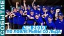 Чемпионат мира по ловле рыбы со льда 2019! Сборная Украины бронзовые призеры!