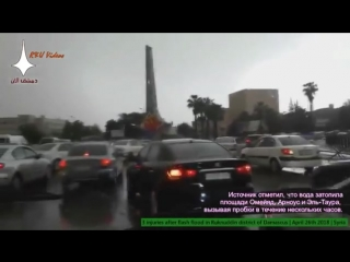 Heavy rains in Damascus | April 26th 2018 | Syria