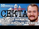 Осторожно! Секта! Всё, что нажито непосильным трудом! 5DiMANsion Сергей Долматов