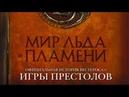 Джордж Мартин. Песнь Льда и Пламени. Книга 1. Игра престолов. Часть 5 из 12. Аудиокнига фэнтези.