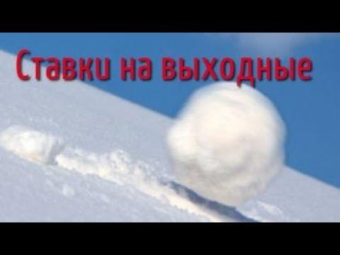 Ставки - Снежый ком Лара... Дигейл..