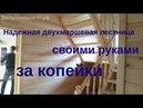 Лестница своими руками за 4500 руб пошаговая инструкция часть 2