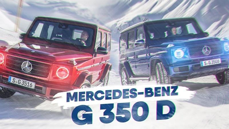 ПЕРВЫЙ ТЕСТ 600 Нм НОВЫЙ Гелик ДИЗЕЛЬ Mercedes Benz G 350 d обзор в Альпах