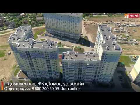 г. Домодедово, ЖК Домодедовский