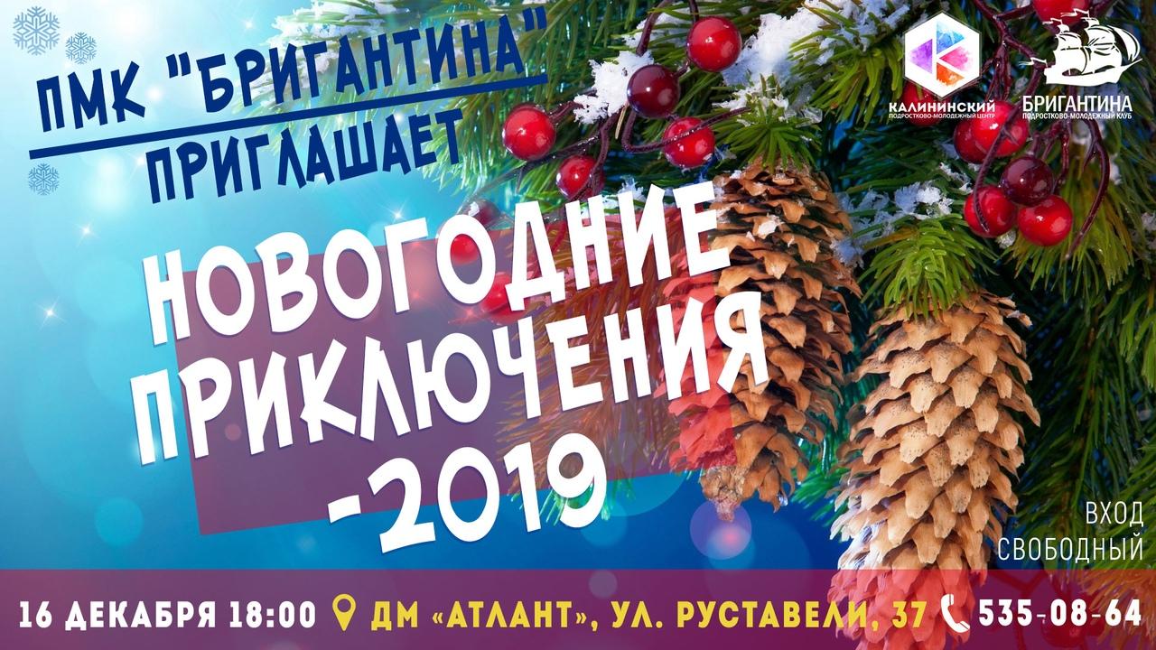 """""""Новогодние приключения"""". 16 декабря"""