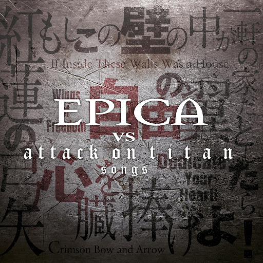 Epica альбом Epica vs. Attack on Titan Songs
