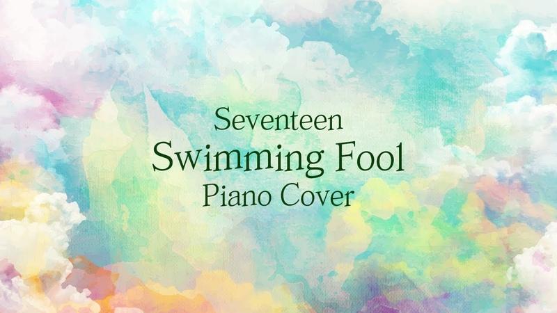 [커버] 세븐틴 (Seventeen) - Swimming Fool (스위밍풀) | 가사 lyrics | 신기원 피아노 연주곡 Piano Cover