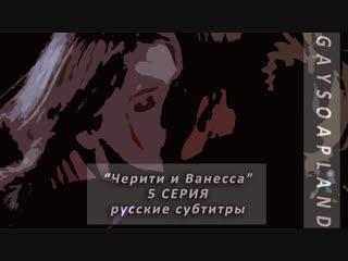 Черити & Ванесса | Charity & Vanessa - 5 Серия [Русские субтитры]