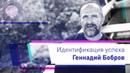 Идентификация успеха Геннадия Боброва