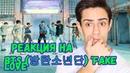 BTS 방탄소년단 FAKE LOVE Official MVРЕАКЦИЯ НАBTS 방탄소년단 FAKE LOVE Official MV