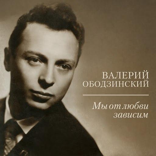 Валерий Ободзинский альбом Мы от любви зависим