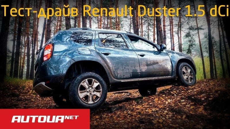 Тест-драйв Renault Duster 1.5 dCi: привыкаем к двухпедальному дизелю