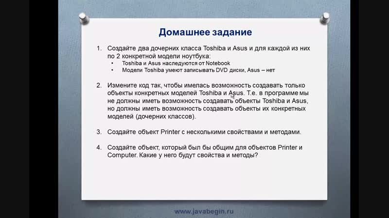 10 - Java SE. Наследование. Часть 2. Разбор д з