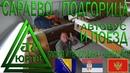 ЮРТВ 2018 Сараево - Белград - Подгорица. Автобусом и поездом в Черногорию. №292