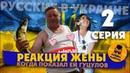РУССКИЕ В УКРАИНЕ гуцулы довели до слез Черновцы цены в Украине конкурс для подписчиков