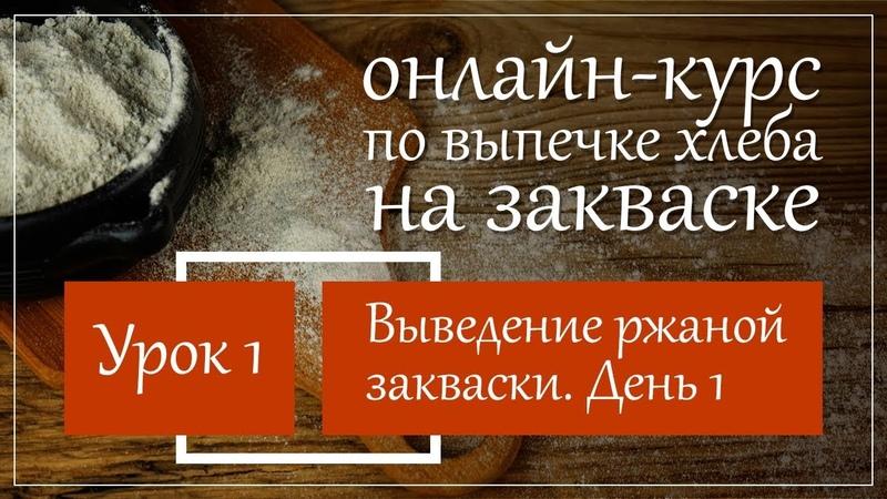 Ржаная закваска. День 1. Видео курс по выпеканию домашнего хлеба на закваске.