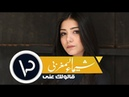 قالولك عني ايه قولي .. سكوتك مش مطمني - شيماء ا16